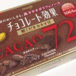 明治チョコレート効果「カカオ72%粗くだきカカオ豆」