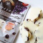 イーグル製菓のホワイトチョコ贅沢ラムレーズンのパッケージと中身