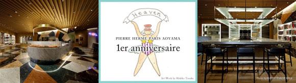ピエール・エルメ・パリ青山1erアニバーサリー